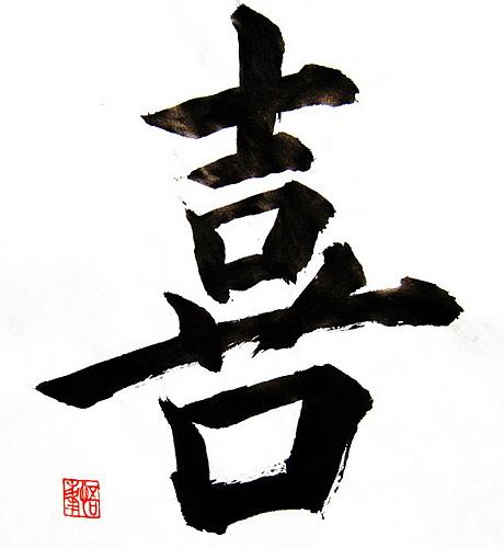 Calligraphy yin yang
